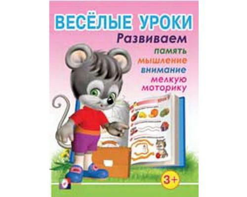 Веселые уроки 1 Развиваем память, мышление, внимание, мелкую моторику