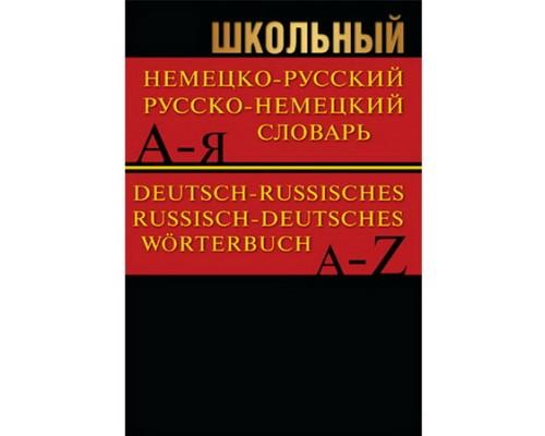 Немецко-русский русско-немецкий словарь 15 000 слов А-Я