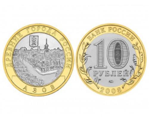 Монета 10 рублей Азов ММД 2008г. /БЕЗ СКИДКИ/