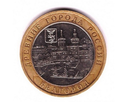 Монета 10 рублей Белгород ММД 2006г. /БЕЗ СКИДКИ/