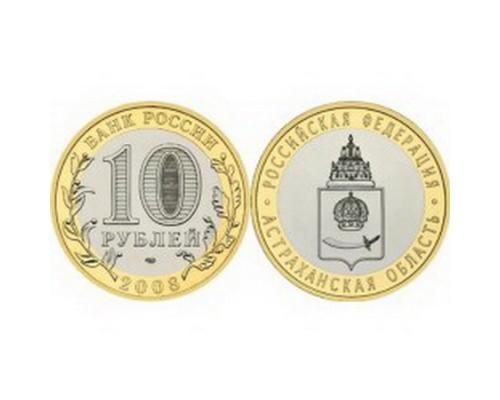 Монета 10 рублей Астраханская область ММД 2008г. /БЕЗ СКИДКИ/