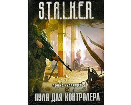 STALKER (твердая обложка) Пуля для контролера
