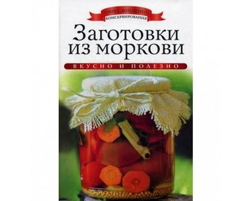 Азбука домашней кулинарии Заготовки из моркови