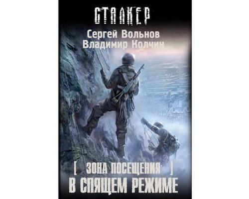 STALKER (твердая обложка) Зона Посещения. В спящем режиме
