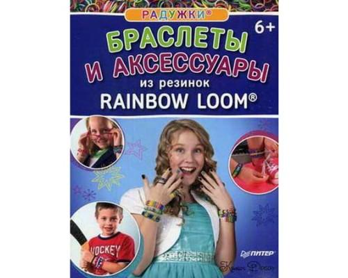 Радужки Браслеты и аксессуары из резинок Rainbow loom 6+