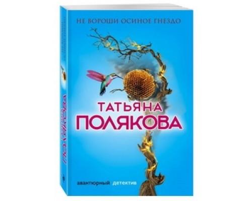 Авантюрный детектив. Романы Т.Поляковой (мягкая обложка) Не вороши осиное гнездо
