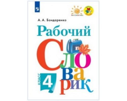 Рабочий словарик 4 класс Бондаренко ФГОС