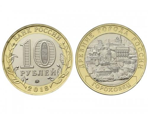БЕЗ СКИДКИ Монета 10 рублей Гороховец ММД 2018г. биметалл