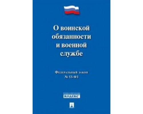 О воинской обязанности и военной службе № 53 Проспект