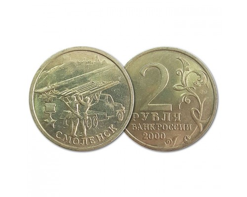 БЕЗ СКИДКИ Монета 2 Рубля Россия ГОРОД ГЕРОЙ Смоленск 2000