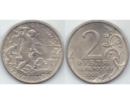 БЕЗ СКИДКИ Монета 2 Рубля Россия ГОРОД ГЕРОЙ Сталинград 2000
