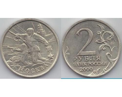 БЕЗ СКИДКИ Монета 2 Рубля Россия ГОРОД ГЕРОЙ Москва 2000