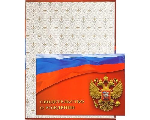 Папка адресная А5 deVENTE ламинированная Свидетельство о рождении флаг и герб РФ