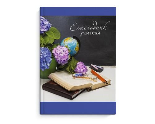 Ежегодник учителя А6 256л.ДЕНЬ УЧИТЕЛЯ