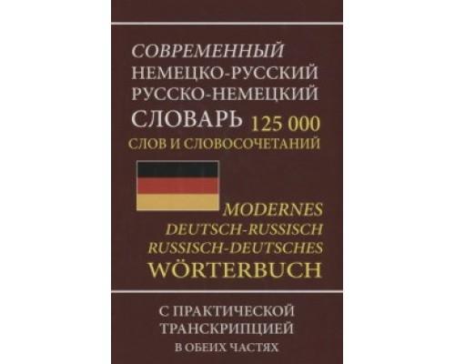 Немецко-русский русско-немецкий словарь 125 000 слов с практической транскрипцией