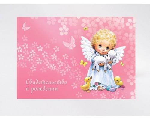Обложка-папка Свидетельство о рождении А4 НОВОГО ОБРАЗЦА Ангел Девочка