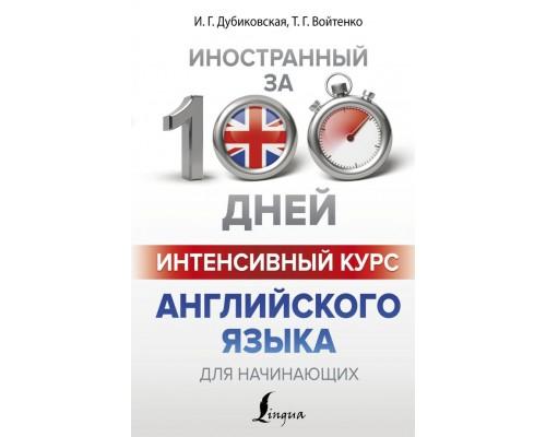 Иностранный за 100 дней Интенсивный курс английского языка для начинающих