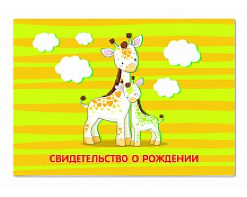 Обложка для свидетельства о рождении ПВХ Жирафы НОВОГО ОБРАЗЦА
