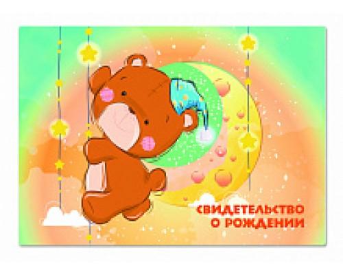 Обложка для свидетельства о рождении ПВХ Мишка НОВОГО ОБРАЗЦА