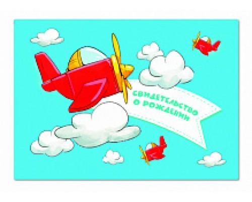 Обложка для свидетельства о рождении ПВХ Самолет НОВОГО ОБРАЗЦА