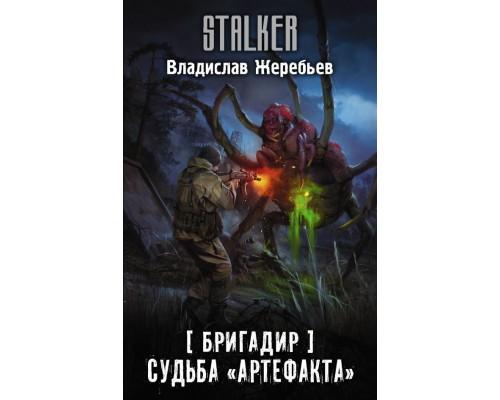 "STALKER (твердая обложка) Бригадир. Судьба ""Артефакта"""