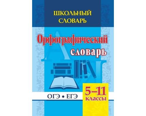 Орфографический словарь школьный 5-11 класс ОГЭ. ЕГЭ