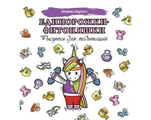 Антистресс Единорожки-фитоняшки