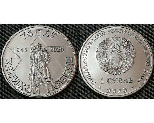 БЕЗ СКИДКИ Монета 1 рубль Приднестровье 75 лет Победы 2020