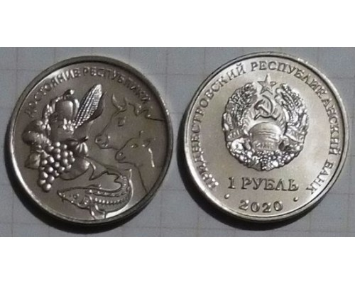 БЕЗ СКИДКИ Монета 1 рубль Приднестровье Достояние республики 2020