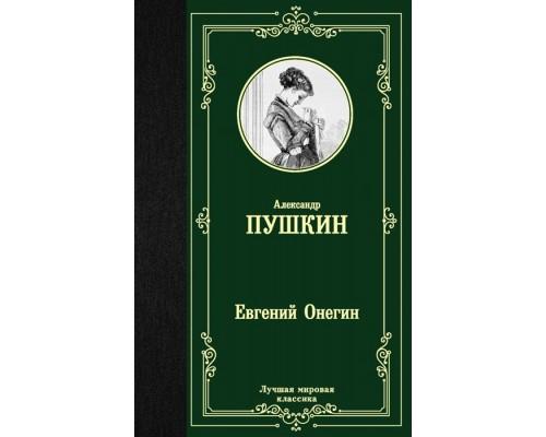 Лучшая мировая классика Евгений Онегин. Драмы