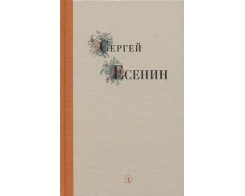 Есенин С. Избранные стихи и поэмы