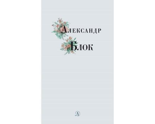 Блок А. Избранные стихи и поэмы