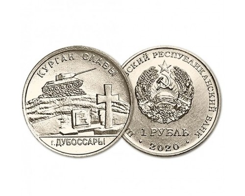 БЕЗ СКИДКИ Монета 1 рубль Приднестровье Курган Славы 2020