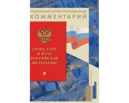 Гимн, Герб и Флаг Российской Федерации. Проспект (Книга в книге) Подробный иллюстр.коментарий