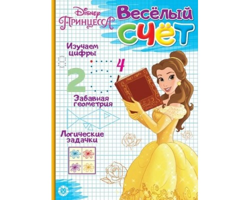 """Веселый счет №1903 """"Принцесса Disney"""""""