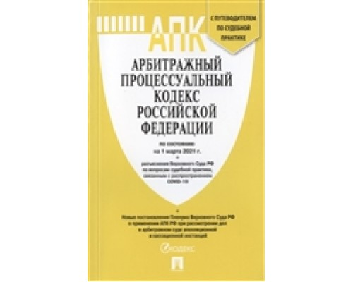 Арбитражный процессуальный кодекс РФ 2021с табл.изм.Проспект