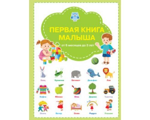 Вместе с книгой мы растем Первая книга малыша
