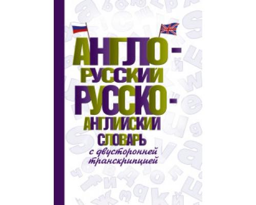 Англо-русский русско-английский словарь с двусторонней транскрипцией