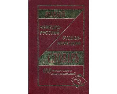 Немецко-русский русско-немецкий словарь 100000 слов